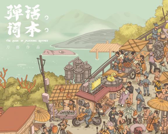 匠心力作专辑首发 刀郎跨界开辟新乐风