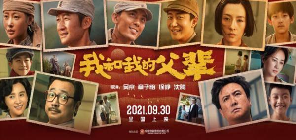 """国庆三部曲"""" 《我和我的父辈》9月30日全国上映"""